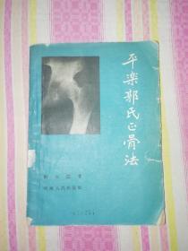 平乐郭氏正骨法
