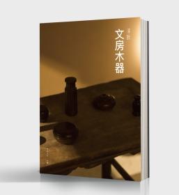 清翫 贰 清玩·文房木器文人书房赠《冠丞恭造》当代铜器别册一本