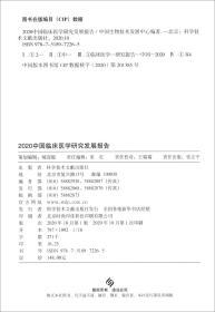 2020中国临床医学研究发展报告