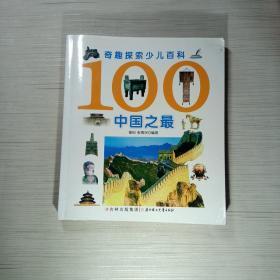 100中国之最
