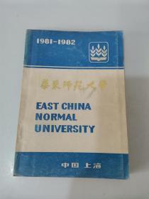 华东师范大学概况(1981―1982)