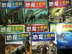 儿童图书 恐龙小百科 全8册
