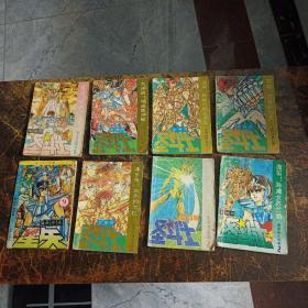 女神的圣斗士(8本合售)详细见图