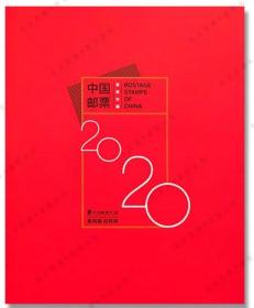 2020年邮票年册 总公司年册 含全年邮票型张小本票鼠赠送版