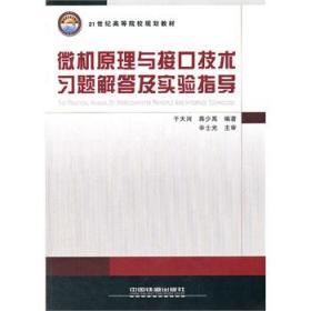 微机原理与接口技术习题解答及实验指导于天河,蒋少禹著9787113133528中国铁道出版社