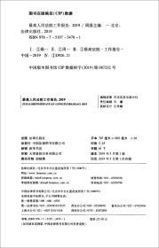 最高人民法院工作报告(2019)