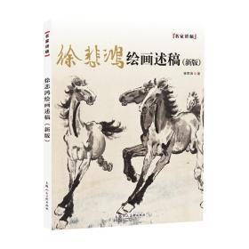徐悲鴻繪畫述稿(新版)/名家講稿