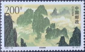 念椿萱 邮票1997年1997-16M黄山8-2西海群峰200分全新