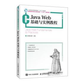 Java Web基础与实例教程 专著 Java Web fundamentals & practices 孔祥盛,赵芳主编 eng