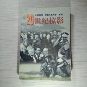 20世纪掠影 上