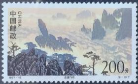念椿萱 邮票1997年1997-16M黄山8-3云涌飞石200分全新