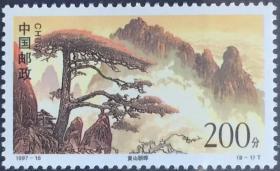 念椿萱 邮票1997年1997-16M黄山8-1 黄山朝晖 200分全新