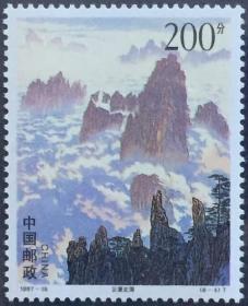 念椿萱 邮票1997年1997-16M黄山8-4云漫北海200分全新