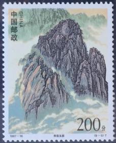 念椿萱 邮票1997年1997-16M黄山8-5秀吞玉屏200分全新