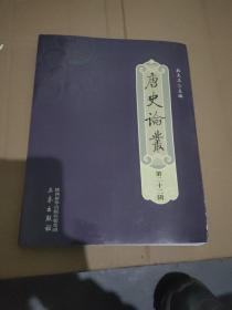 唐史论丛(第22辑)
