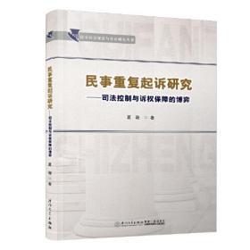 民事重复起诉研究--司法控制与诉权保障的博弈/民事诉讼规范与实证研究丛书