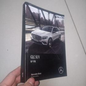 北京奔驰GLC SUV 用户手册