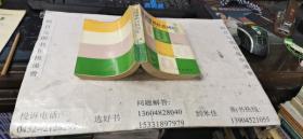 汉语常用注音词汇  32开 595页  包邮挂费