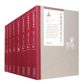 中国民间文学史(套装全八册)