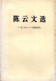 陈云文选(一九二六——一九四九年)
