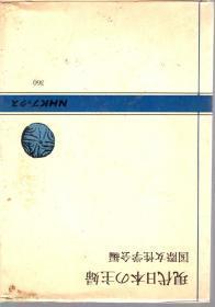 现代日本の主妇