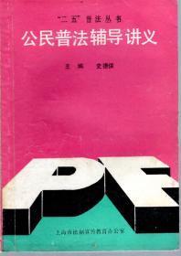 二五普法丛书.公民普法辅导讲义