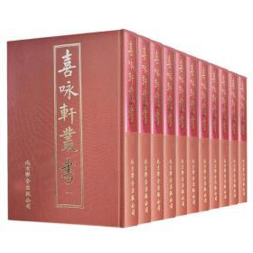 喜咏轩丛书(套装全11册)