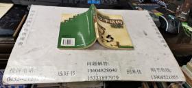 通用汉字结构论析(98年1版1印,非馆藏,95品)32开本 作者签赠本 包快递费