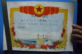 """宁波效实中学8开奖状(杨伟波被评为1984年""""文明礼貌月""""积极分子)"""