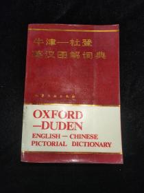 牛津-杜登英漢圖解詞典