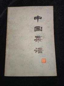 中国菜谱 安徽