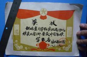 宁波镇明区文化馆奖状 奖给杨伟东同学在》少年棋类比赛中,荣获中国象棋第五名