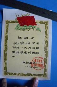 1965年奖状类证明书:地方国营宁波聋盲塑料五金厂 施华丽同志评为1964年第四季度优秀职工