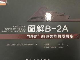 """B-2A""""幽灵""""隐身轰炸机"""
