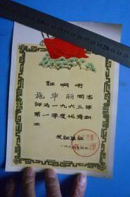 1965年奖状类证明书:地方国营宁波聋盲塑料五金厂 施华丽同志评为1965年第1季度优秀职工