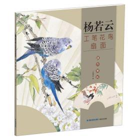 杨若云工笔花鸟扇面创作解析
