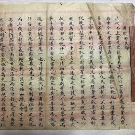 清代光绪初年:八股文习作《历代田赋论》手写卷一页。