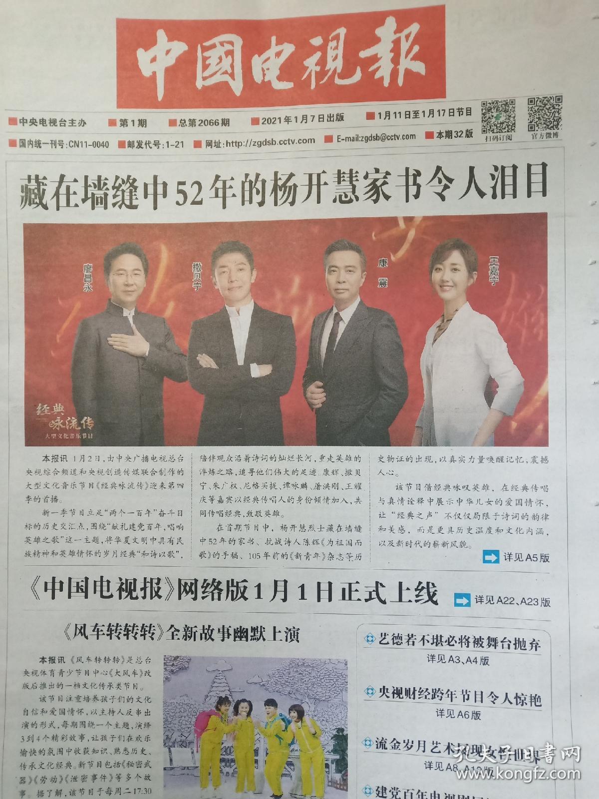 中国电视报2021年1月7日,第1期期期周四实时更新