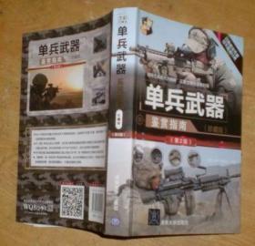 单兵武器鉴赏指南(第2版)(珍藏版)