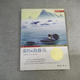 蓝色的海豚岛··