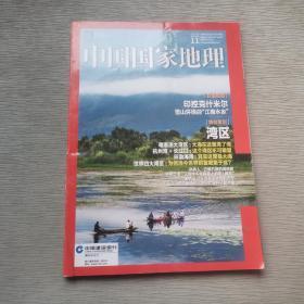 中国国家地理2020.11