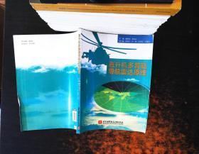 直升机多普勒导航雷达原理