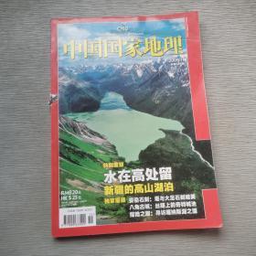 中国国家地理2009.11