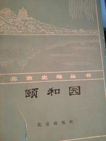 北京史地丛书 颐和园