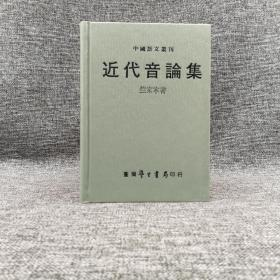 台湾学生书局版 竺家寧《近代音論集》(精装)