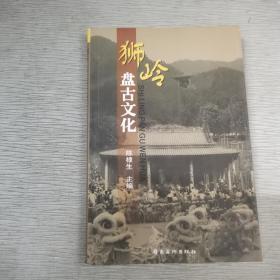 狮岭盘古文化