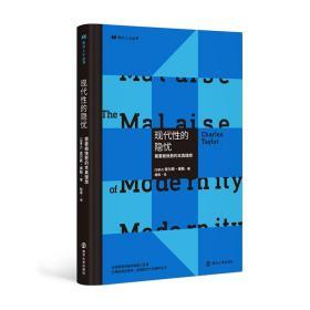 SH 现代性的隐忧 需要被挽救的本真理想 现代人小丛书