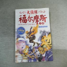 大侦探福尔摩斯(第二辑):魂断雷神桥