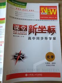 课堂新坐标 高中同步导学案 化学 人教版 选修5 有机化学基础 王广祥 9787568509466