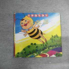 世界著名童话(注音版)——小蜜蜂